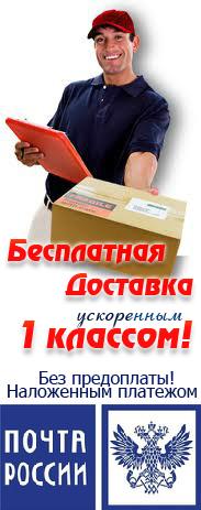 Доставка феромонов по всей России
