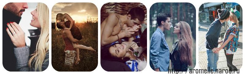 влюбить парня, влюбить мужчину, влюбить в себя парня, влюбить в себя мужчину