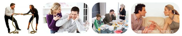 семья, ссоры в семье, споры в семье, погода в доме