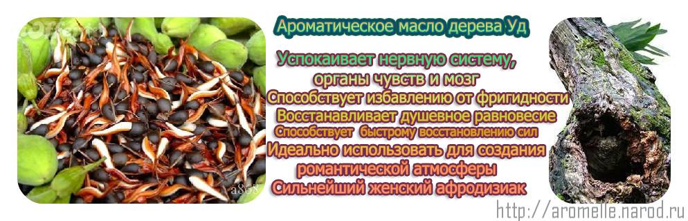 Афродизиак: Ароматическое масло дерева Уд