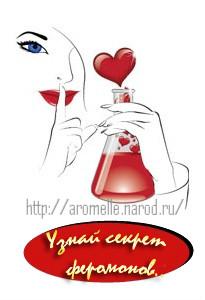 действие феромонов, феромон, феромоны, феромоны любви,женские феромоны, феромоны для женщин