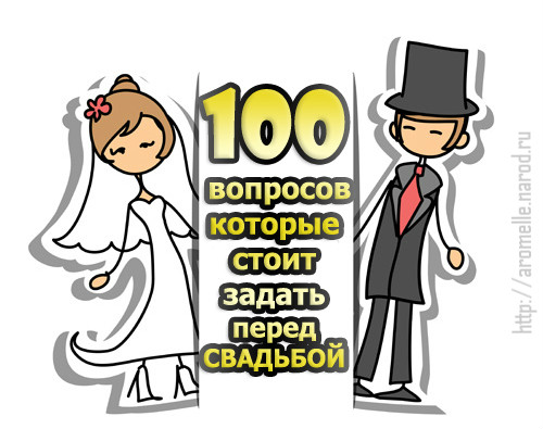 100 вопросов, которые стоит задать перед свадьбой